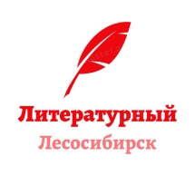 Литературный Лесосибирск